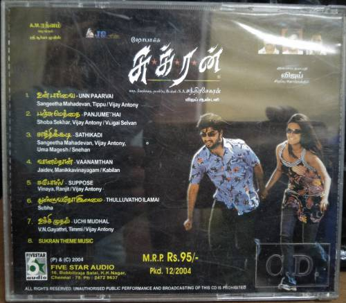 Sukran Audio Cd Tamil By Vijay Antony 187 Mossymart Audio Cd